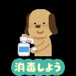 kansen_yobou_animal2_syoudoku