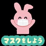 kansen_yobou_animal4